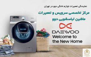 نمایندگی تعمیرات لباسشویی دوو در تهران