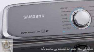 نمایندگی مجاز تعمیرات ماشین لباسشویی سامسونگ در تهران
