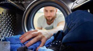 بوی بد لباسشویی از چیست؟