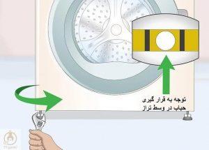 چگونه ماشین لباسشویی را تراز کنیم؟