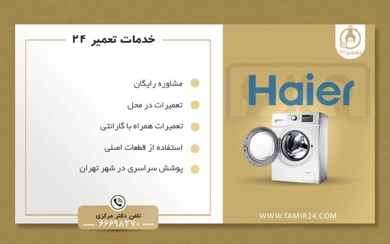 نمایندگی تعمیرات ماشین لباسشویی حایر در تهران