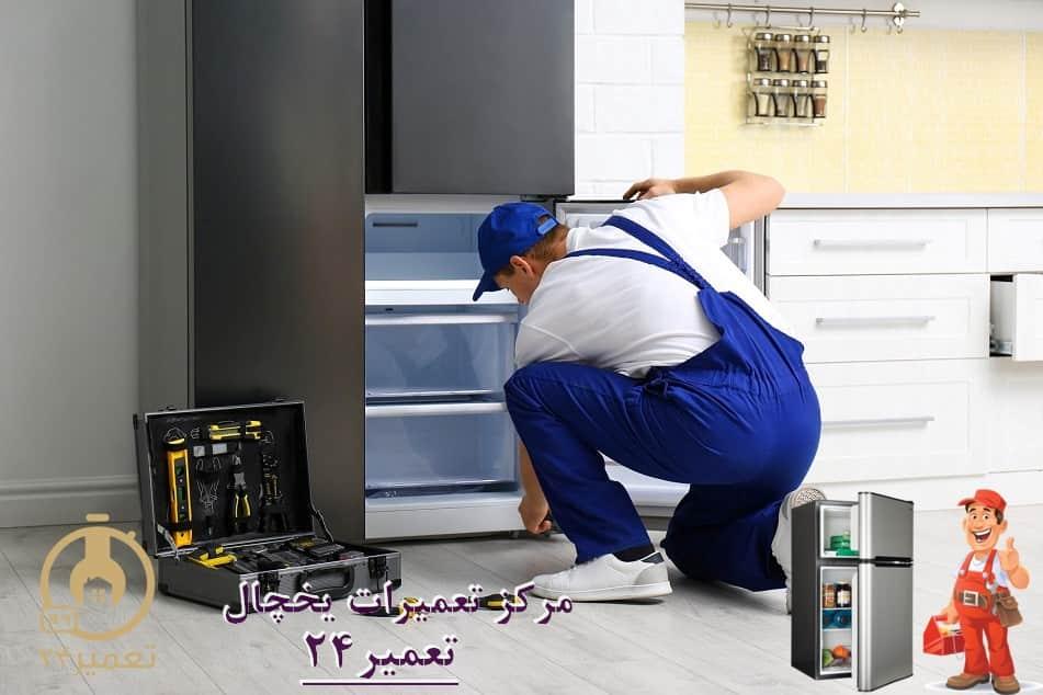 نمایندگی تعمیرات یخچال در تهران