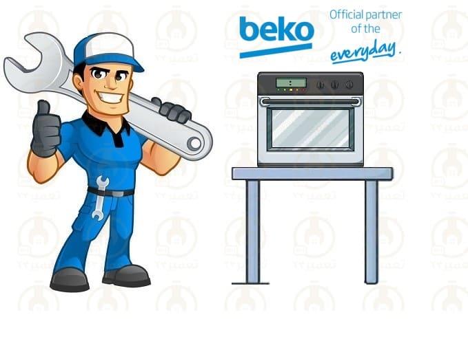 تعمیرات مایکروویو Beko در منزل