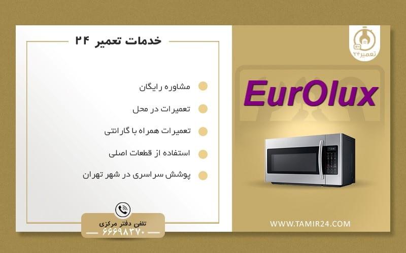 خدمات تعمیر ماکروفر EurOlux